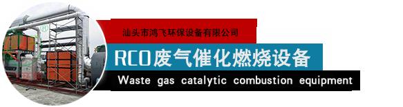 VOC废气催化燃烧处理设备