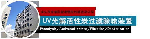 UV光解活性炭过滤